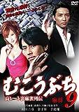 むこうぶち9  麻将 [DVD]
