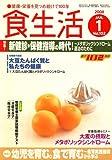 食生活 2008年 01月号 [雑誌]