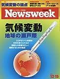 Newsweek (ニューズウィーク日本版) 2015年 12/15 号 [気候変動  地球の瀬戸際]