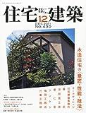 住宅建築 2011年 12月号 [雑誌]