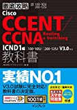 徹底攻略 Cisco CCENT/CCNA Routing & Switching 教科書 ICND1 編[100-105J][200-125J]V3.0 対応 -