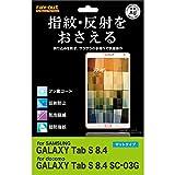 Amazon.co.jpレイ・アウト SC-03G GALAXY Tab S 8.4 さらさらタッチ反射・指紋防止フィルム RT-GTABS8F/H1