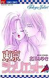 東京ジュリエット(13) (フラワーコミックス)