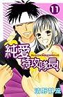 純愛特攻隊長! 第11巻 2008年11月13日発売