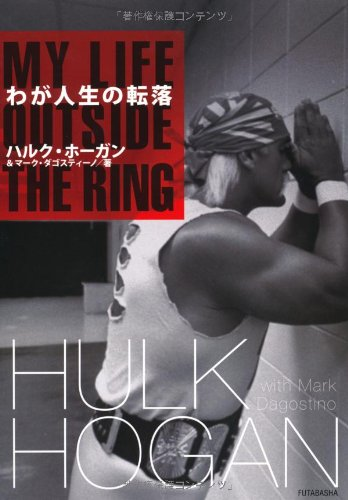 MY LIFE OUT SIDE THE RING〜わが人生の転落