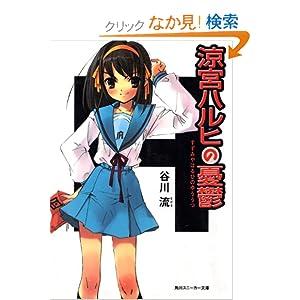 涼宮ハルヒの憂鬱 (角川スニーカー文庫)