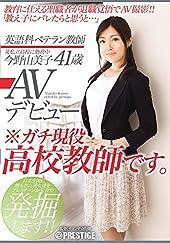 英語科ベテラン教師 今野由美子 41歳 AVデビュー [DVD]