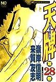 天牌 28 (ニチブンコミックス)