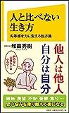 「人と比べない生き方 劣等感を力に変える処方箋」和田 秀樹