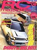 RC magazine (ラジコンマガジン) 2011年 06月号 [雑誌]