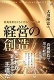 経営の創造 (幸福の科学「大学シリーズ」18)
