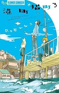 港町猫町 3 (フラワーコミックス)