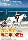 はじめて馬に乗った日 [DVD]