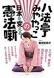 八法亭みややっこの日本を変える憲法噺
