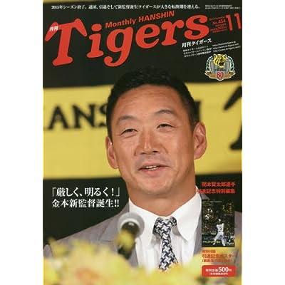 月刊タイガース 2015年 11 月号 [雑誌]