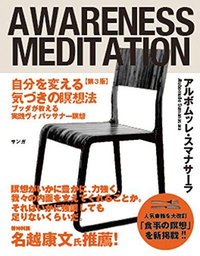 自分を変える気づきの瞑想法