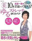 長田一美の10歳若返って見える!ゆるストレッチDVDブック: 65歳、165cm、50kg (主婦と生活生活シリーズ)