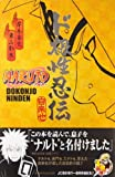 NARUTO ド根性忍伝 (JUMP j BOOKS)
