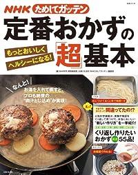 NHKためしてガッテン 定番おかずの「超」基本 もっとおいしくヘルシーになる! (主婦と生活生活シリーズ)