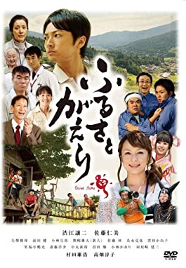 Going Home starring Jouji Shibue