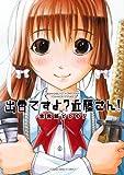 出番ですよ?近藤さん! 1 (ヤングキングコミックス)