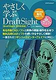 やさしく学ぶDraftSight[DraftSight2016対応]