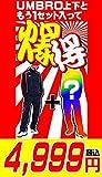 アンブロジャージ 上下 福袋 メンズ 青(白) XL(110)