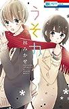 うそカノ(6): 花とゆめコミックス