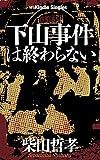 下山事件は終わらない (Kindle Single)
