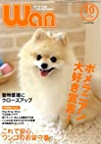 wan (ワン) 2008年 10月号 [雑誌]