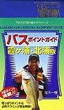 バスポイントガイド 霞ヶ浦・北浦版 (POCKET釣り場ガイドシリーズ)