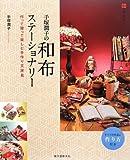 手塚潤子の和布ステーショナリー―作って贈って楽しむ手作り文房具 (和の手しごと)