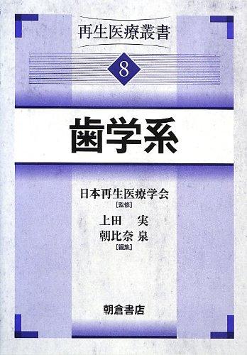 再生医療叢書