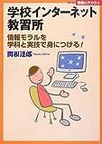 学校インターネット教習所—情報モラルを学科と実技で身につける! (Series教師のチカラ)