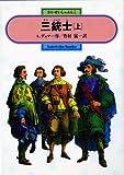 三銃士〈上〉 (偕成社文庫)