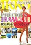 IKKOのキレイになるハワイ-PRECIOUS HAWAII-