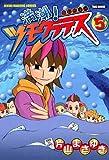 満潮!ツモクラテス (5) (近代麻雀コミックス)