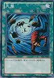 遊戯王カード SD26-JP028 大嵐(ノーマル)遊戯王ゼアル [機光竜襲雷]