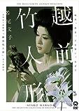 越前竹人形 [DVD] (商品イメージ)