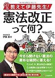 教えて伊藤先生! 憲法改正って何?