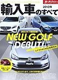 輸入車のすべて 2013年 ゴルフ、Aクラス、V40…プレミアムコンパクトがいま、熱い! (モーターファン別冊 統括シリーズ vol. 50)