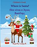 img - for Children's Greek: Where is Santa (Greek Bilingual): Children's English-Greek Picture book (Bilingual Edition) (Greek Edition), Greek book for kids, ... Greek books for children) (Volume 25) book / textbook / text book