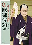 新版 あらすじで読む名作歌舞伎50選 (日本の古典芸能)