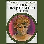 The Girl Robin Hood   Nurit Zarchi