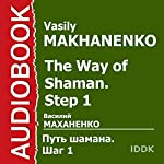 The Way of the Shaman. Step 1 [Russian Edition] | Vasily Makhanenko