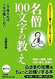 名僧「100文字」の教え (知的生きかた文庫)
