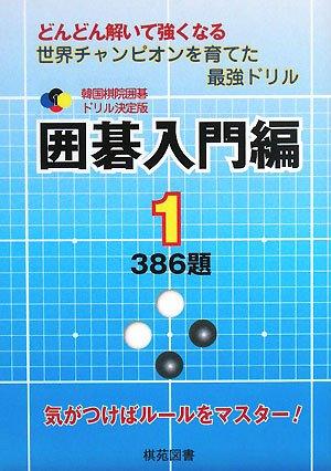韓国棋院囲碁ドリル決定版 囲碁入門編〈1〉386題 (韓国棋院囲碁ドリル 決定版 1)