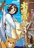 木造迷宮 3(もくぞうめいきゅうスリー) (リュウコミックス)