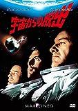 宇宙からの脱出 [DVD]