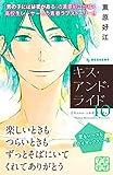 キス・アンド・ライド プチデザ(10) (デザートコミックス)